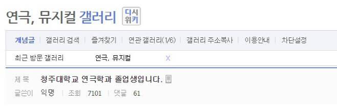 디시인사이드 연극뮤지컬 갤러리 게시판에 올라온 배우 조민기의 성폭력 고발 글