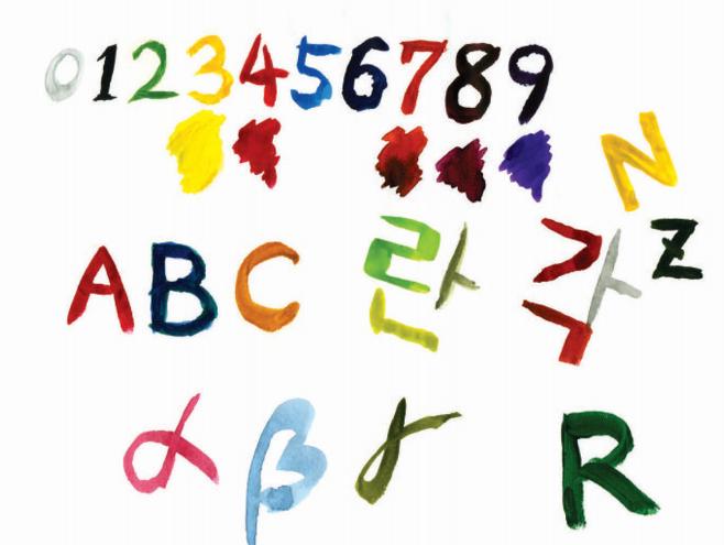 당시 공감각 경험자가 수채화 물감으로 그린 글씨. 숫자나 문자를 인식할 때 떠오르는 색을 재현했다.- 과학동아 2008년 6월호 오감의 네트워크 공감각  편