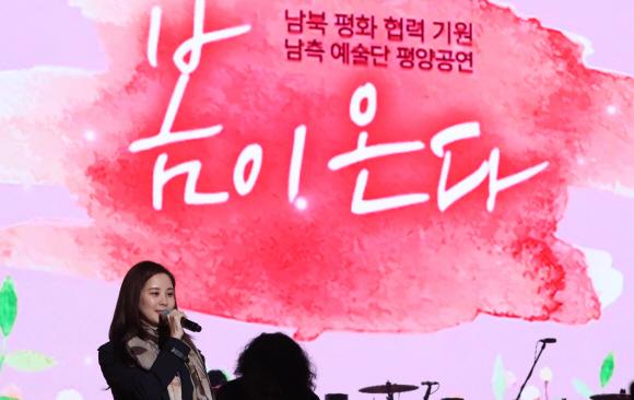 서현이 1일 오후 '봄이 온다'라는 주제로 열린 남측 예술단 평양공연 리허설에서 사회를 보고 있다.평양 이호정 기자 hojeong@seoul.co.kr