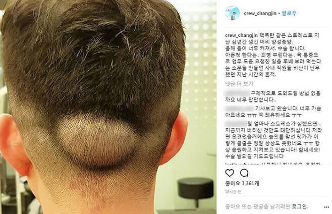 박창진 사무장 인스타그램 갈무리.