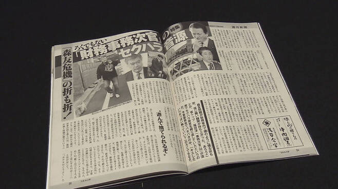후쿠다 차관의 성희롱 발언을 보도한 주간신조