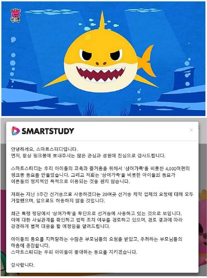 '상어가족' 동영상(위), 스마트스터디 입장문(아래). (사진=캡쳐 화면)