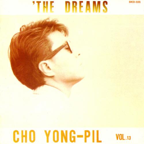 13집엔 타이틀곡 '꿈'을 비롯 '꿈의 요정' '꿈을 꾸며' 등 꿈에 관한 다양한 곡이 수록돼 있다.