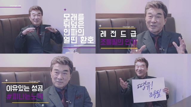 /사진=조용필 50주년 추진위원회