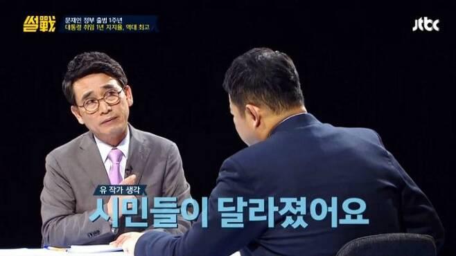 (사진=JTBC '썰전' 방송 화면 갈무리)
