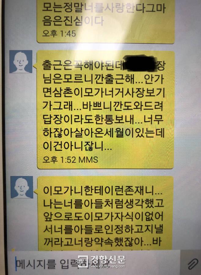 화상을 입고 병원에 입원한 ㄴ씨에게 최근 ㄱ씨가 보낸 문자메시지 일부. ㄴ씨에게 현재 그가 일하는 식당에 출근할 것을 요구하고 있다.|백경열 기자 merci@kyunghyang.com