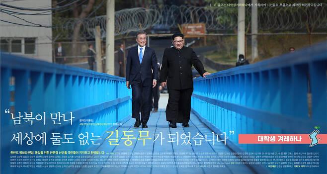 ▲ '대학생 겨레하나'가 제작한 '판문점선언' 광고 시안
