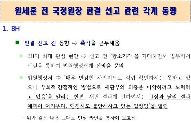 '원세훈 전 국정원장 판결 선고 관련 각계 동향' 문건의 일부 © News1