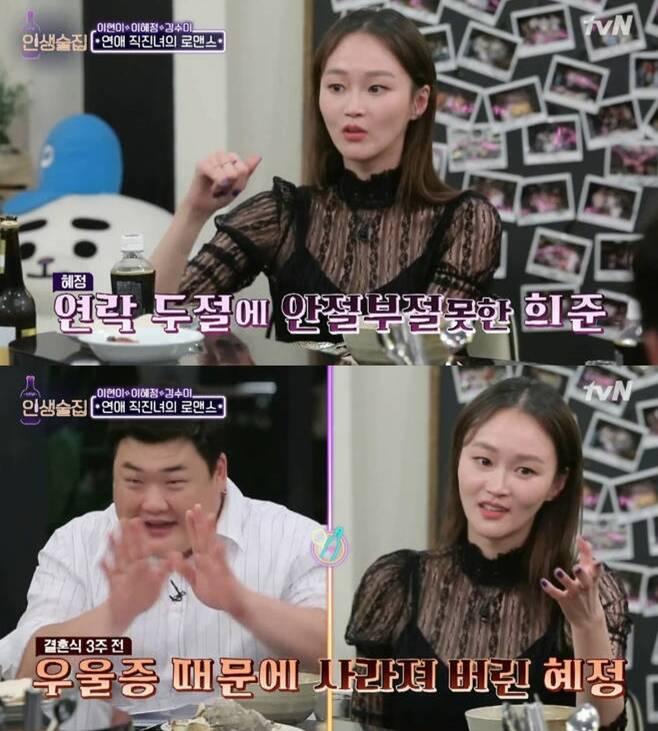이혜정 우울증 / 사진: tvN '인생술집' 방송 캡처