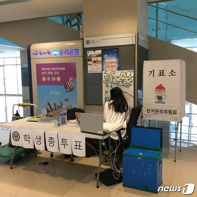 연세대 캠퍼스에 마련된 총투표 투표소..(연세대학교 총학생회 비상대책위원회 페이스북)© News1