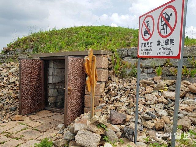 지난달 26일 중국 지린성 지안시에 있는 광개토대왕릉에 사진 촬영을 금지한다는 표지판이 설치돼 있다. 한국인 관광객에 대해선 능 외부에서도 촬영을 엄격히 금지하고 있다. 지안=김정훈 기자 hun@donga.com