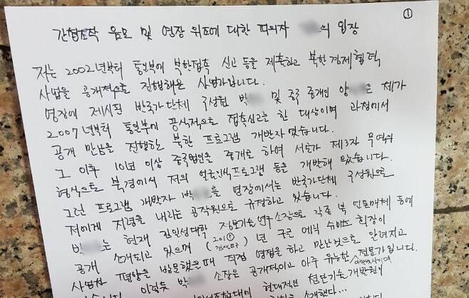 ▲ 변호인단이 공개한 구속피의자 김씨의 입장문. 사진=손가영 기자