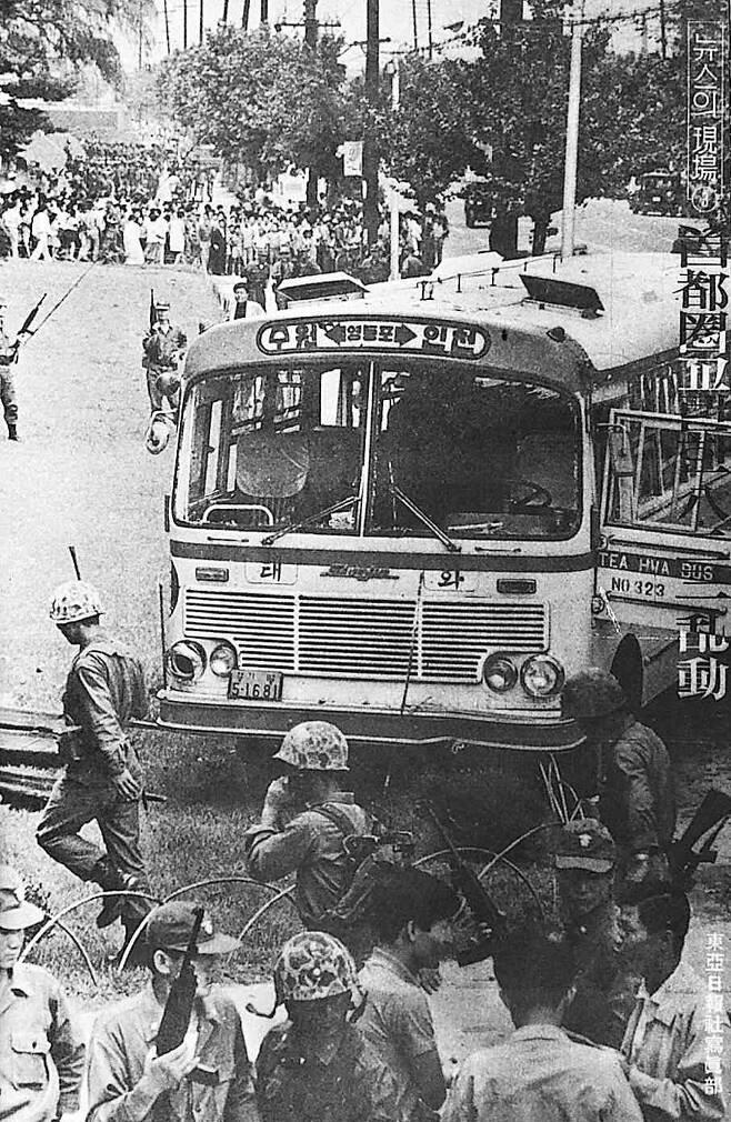 1971년 8월 인천 앞바다 실미도에서 특수훈련을 받던 군인들이 집단탈출해 버스를 뺏어타고 옛 경인가도를 따라 서울진입을 시도하다 자폭한 '실미도 탈출 사건'이 발생했다. 긴급출동한 군·경이 저지선이었던 서울 대방동 유한양행 앞에서 멈춘 버스 주변을 통제하고 있다. <한겨레> 자료 사진.