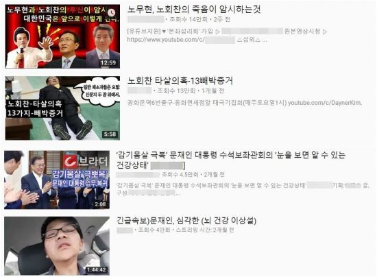 '노회찬 타살설' '문재인 뇌출혈설' 등을 주장하는 유튜브 채널들. (사진=유튜브 캡처)