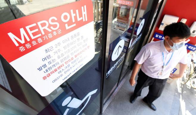 9일 메르스 확진 환자가 격리된 서울 혜화동 서울대병원 응급실 앞에 메르스에 대한 안내 표지판이 붙어 있다.