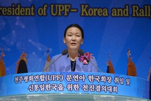 문연아 천주평화연합 한국회장 [천주평화연합 제공]