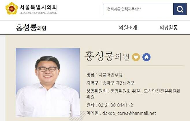/사진=서울시의회 홈페이지 캡처