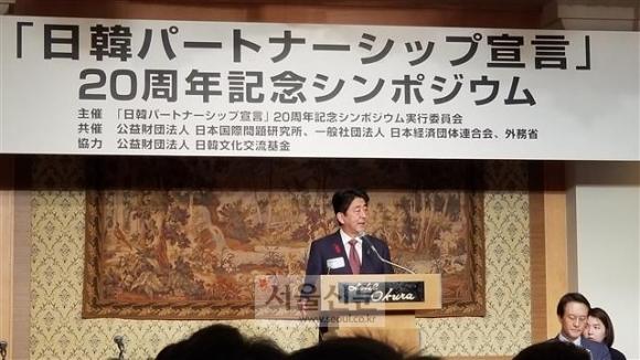 9일 일본 도쿄 오쿠라호텔에서 열린 '한·일 파트너십 선언 20주년 기념 심포지엄'에서 아베 신조 일본 총리가 인사말을 하고 있다.