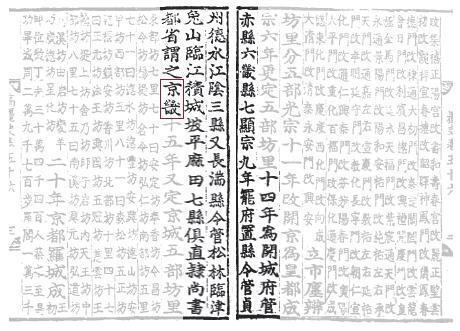 고려사 지리지의 현종 9년 기사에 등장한 지명 '경기'. [경기문화재단 제공]