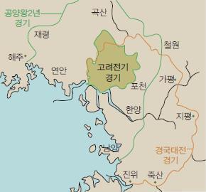고려시대와 조선시대 경기의 변천. [경기문화재단 제공]