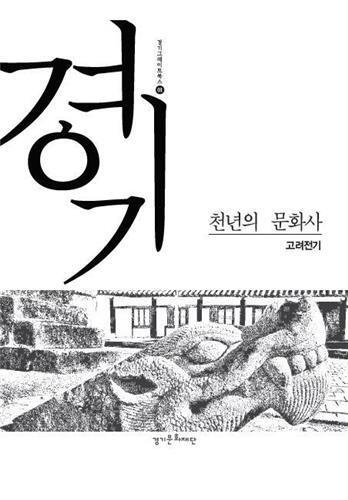 경기 천년의 문화사. [경기문화재단 제공]