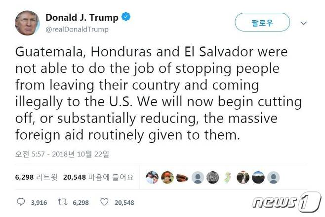 <출처 = 도널드 트럼프 대통령 트위터 계정> © News1
