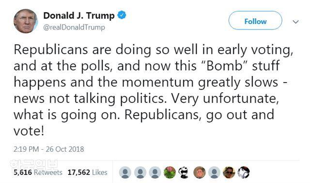 도널드 트럼프 미국 대통령이 '소포 폭탄'이 추가로 발견된 26일 자신의 트위터에 공화당의 중간선거 성적을 우려하는 트윗을 남겼다.  트위터 캡처