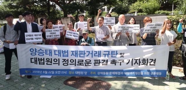 지난8월 서울 서초동 대법원 앞에서 열린 '양승태 대법 재판거래 규탄 및 일제 강제동원 피해 소송 전원합의체 심리재개에 대한 긴급 기자회견'에서 참가자들이 구호를 외치고 있다. <한겨레> 자료 사진
