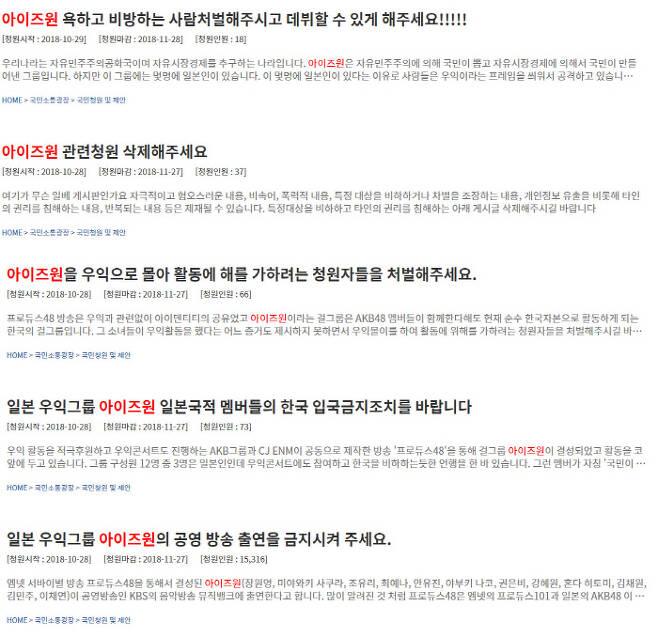 청와대 청원 게시판 화면 캡처