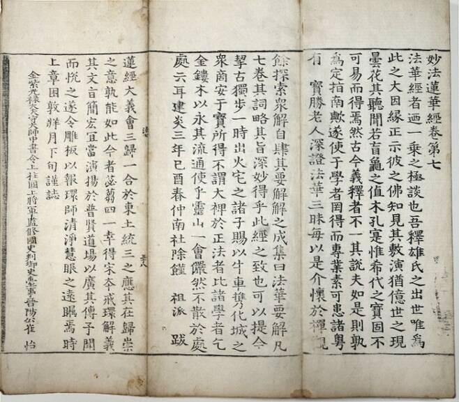 묘법연화경 권 7에 실린 최우의 발문 부분.