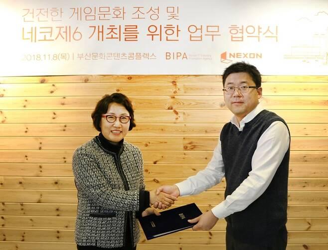 넥슨 부산정보화진흥원 업무협약