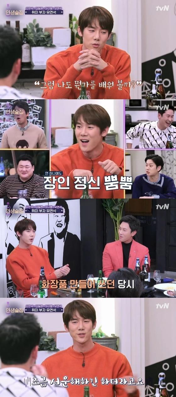 배우 유연석 /사진=tvN '인생술집' 방송화면 캡처