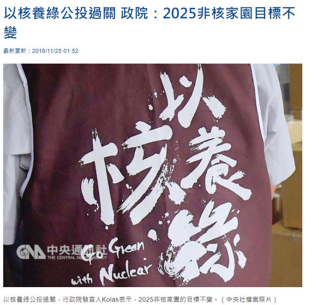▲ 지난 25일자 대만 중앙통신사 CNA 온라인 기사. 사진=CNA 홈페이지 갈무리