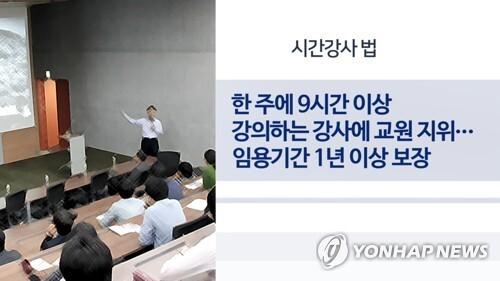 시간강사법(CG) [연합뉴스TV 제공]