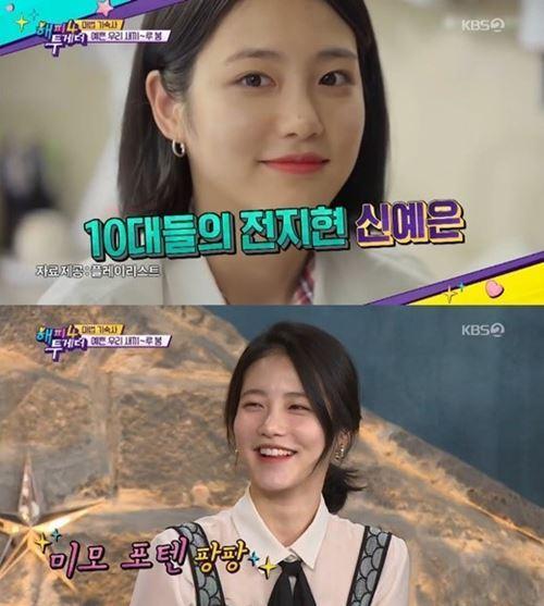 ⓒ사진=KBS2 '해피투게더4' 방송캡처