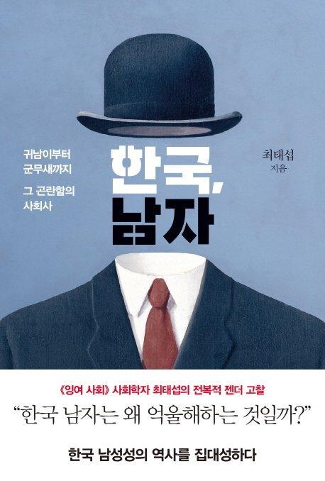 『한국, 남자』(최태섭 지음, 은행나무)