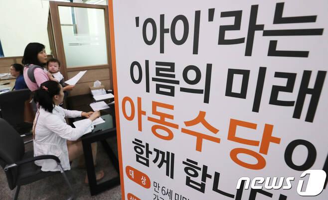 수원시 호매실행정복�센터에서 시민들이 아동수당 사전 신청을 하고 있다./뉴스1 © News1 오장환 기자