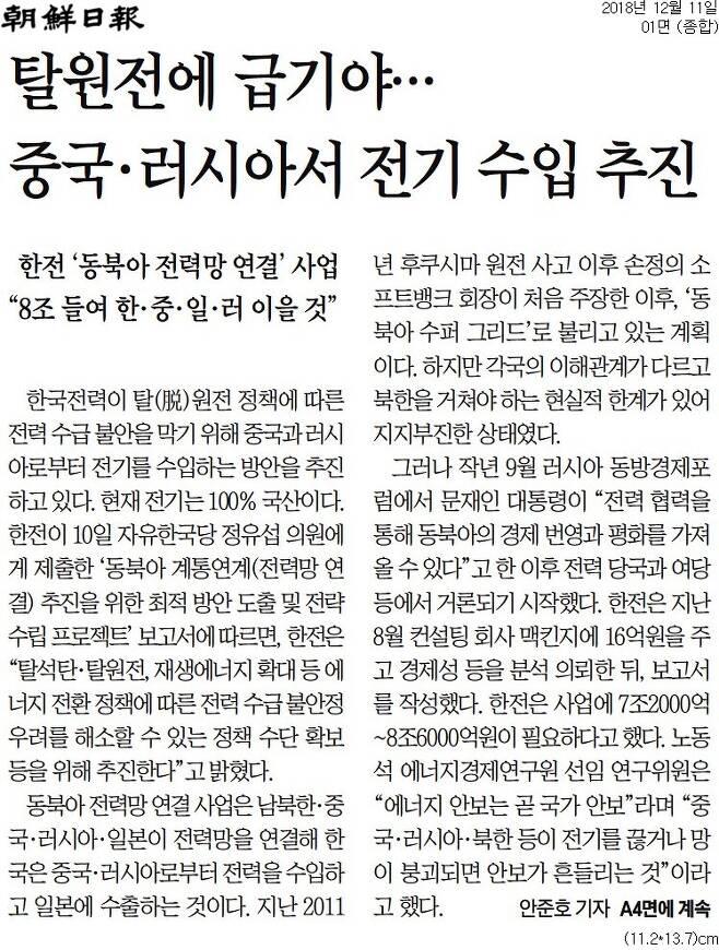 ▲ 조선일보 12월11일자 1면.