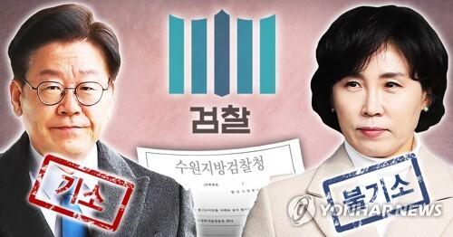 이재명 기소, 김혜경 불기소(PG) [이태호 제작] 사진합성·일러스트