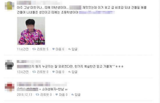 10살 소녀 '띠예'를 언급한 방송을 보고 불쾌한 반응을 나타내는 네티즌들.사진=트위터 타임라인 캡처