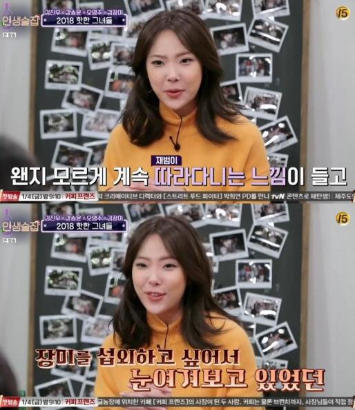 사진=tvN '인생술집' 방송 화면 캡처