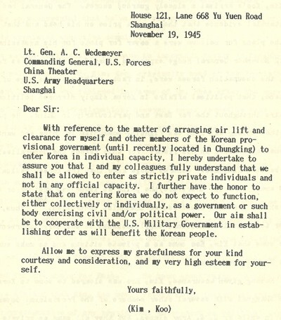 김구 주석이 1945년 11월19일 웨더마이어 사령관에게 '개인 자격 입국을 확인한다'는 내용으로 보낸 편지. 정용욱 교수 제공