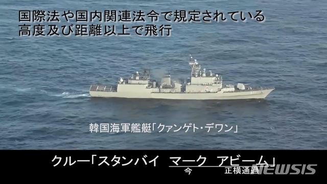 【서울=뉴시스】일본 방위성이 공개한 초계기 영상. 일본은 이 영상 1개만 증거로 공개하고 나머지는 공개하지 않고 있다. 영상을 통해 일본 초계기가 저공으로 위협 비행한 것을 확인할 수 있다. 2018.12.28. (사진=일본 방위성 유튜브 캡쳐) photo@newsis.com