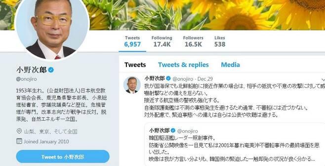 """전직 총리 비서관 출신인 오노 지로(小野次郞) 전 참의원 의원이 지난달 트위터에 올린 글. 그는 일본 정부의 '레이더 영상' 공개와 관련해 """"영상은(영상을 보면) 우리(일본) 쪽 주장보다도 한국측의 긴박한 일촉즉발의 상황을 잘 이해됐다""""며 """"작전행동 중인 군함에 이유 없이 접근하는 것은 극히 위험하며 경솔하다""""며 당시 일본 초계기의 대응에 문제가 있었음을 지적했다. (사진=오노 지로 트위터 캡처)"""