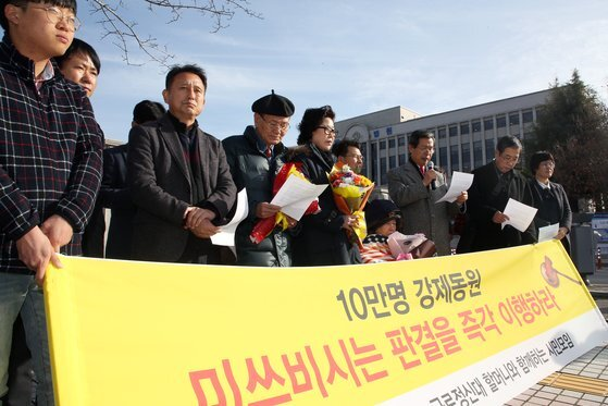 지난 해 12월 5일 광주 동구 광주고법에서 강제징용 피해자와 유족들이 미쓰비시중공업의 피해보상을 촉구하는 기자회견을 열고 있다. [연합뉴스]