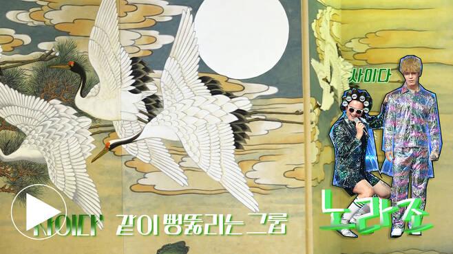 노라조(조빈, 원흠)