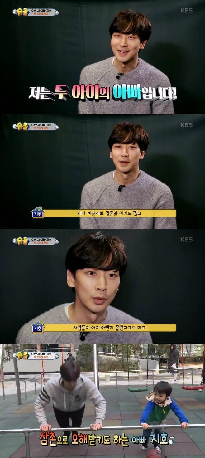KBS 2TV '해피선데이-슈퍼맨이 돌아왔다' 방송 화면 캡처 © 뉴스1