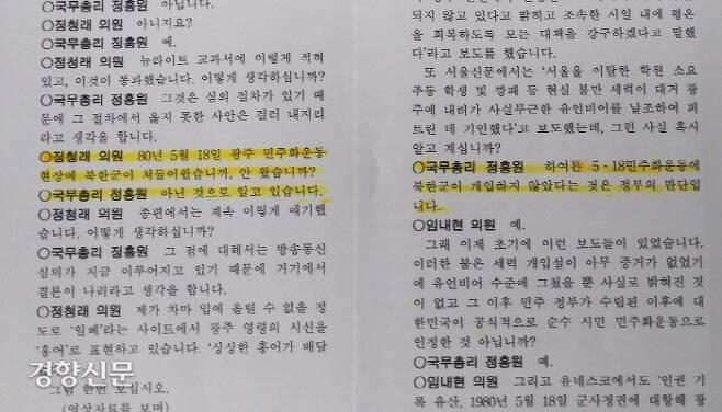 """박근혜 정부 시설인 2013년 6월 국회 대정부질의에서 당시 정홍원 국무총리가 의원들이 질의에 """"5·18에 북한군이 개입하지 않았다는 것이 정부의 판단""""이라고 답한 국회 회의록."""