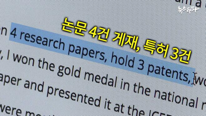 ▲J 양은 팀 홈페이지에 자신의 주요 학술 경력으로 학술지 논문 4건과 특허 3건, 그리고 ICEEA라는 해외 학술대회에서 받은 최우수논문 상을 내세웠다.