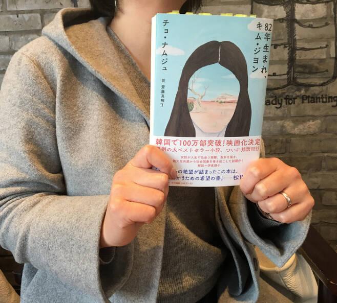 12월 출간 이래 일본에서 6만7000부가 판매되며 한국 소설로선 이례적인 판매량을 기록하고 있는 <82년생 김지영>이 오는 19일로 예정된 조남주 작가의 방일을 앞두고 다시 인기를 얻고 있다. 김민정 제공